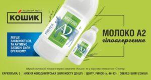 A2 milk-Obereg-koshyk
